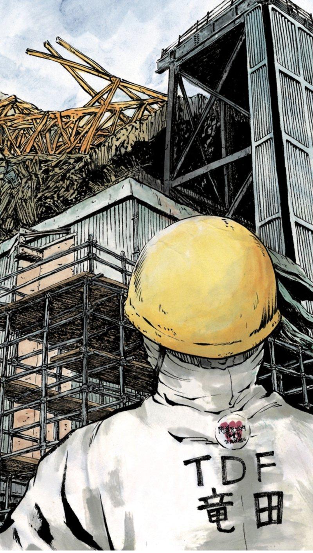 Fragment de la portada del còmic 'Ichi Efu', de Kazuto Tatsuta.